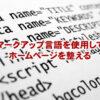 マークアップ言語を使用してホームページを整える