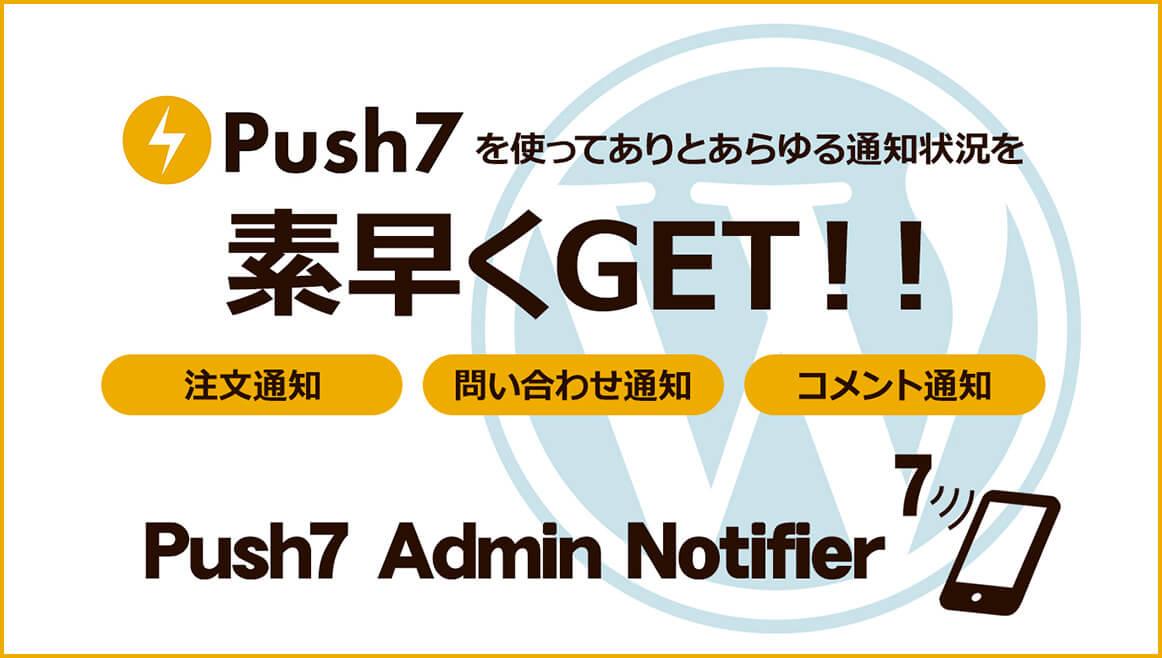 Push7を使ってありとあらゆる通知状況を素早くGET!