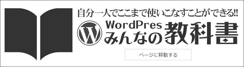 自分一人でここまで使いこなすことができる!WordPressみんなの教科書 ページに移動する